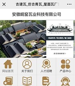皖窑瓦业手机网站