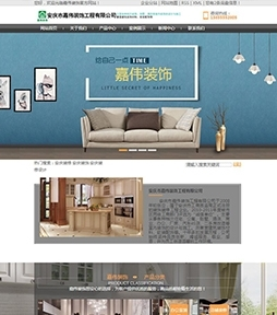 安庆市嘉伟装饰工程有限公司