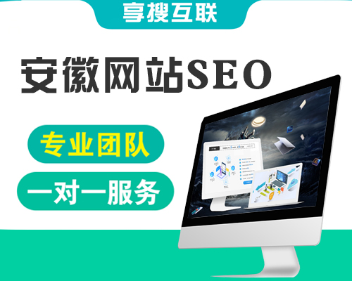 安徽网站SEO