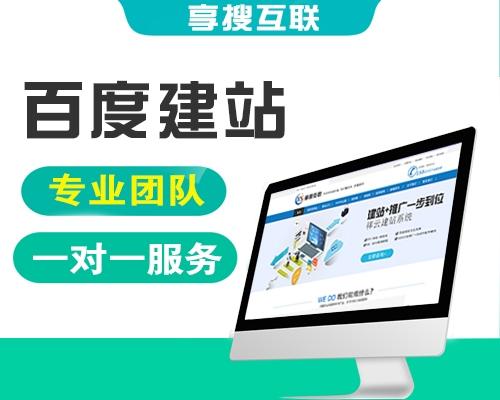 营销型网站建