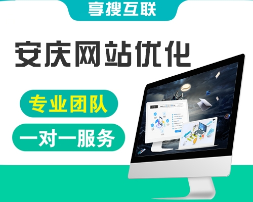 安庆网站优化